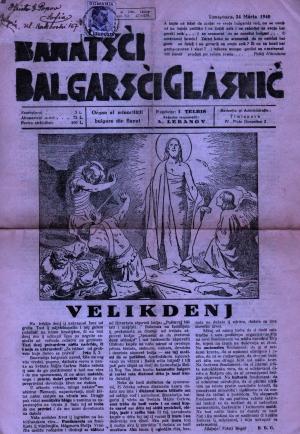 """Banatsci Balgarsci Glasnic"""