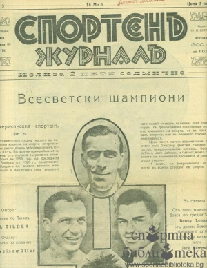 """""""Спортен журнал"""""""