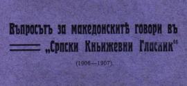 """""""Въпросът за македонските говори в """"Српски Кньижевни Гласник"""""""""""
