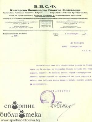Други документи