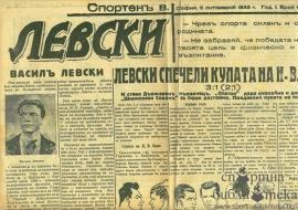 """""""Левски"""""""