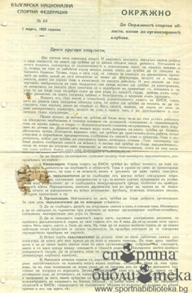 Б.Н.С.Ф. №64