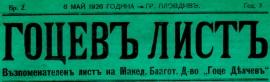 """""""Гоцев лист"""""""