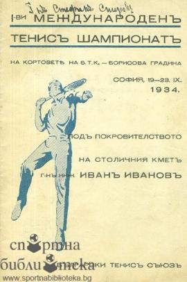 Спортни програми 12