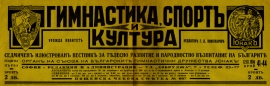 """Гимнастика, спорт и култура"""