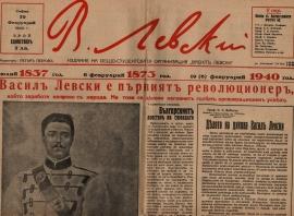 """В. Левски"""