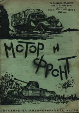 """""""Мотор и фронт"""""""