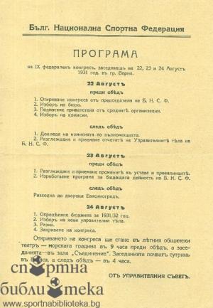 Спортни програми 3
