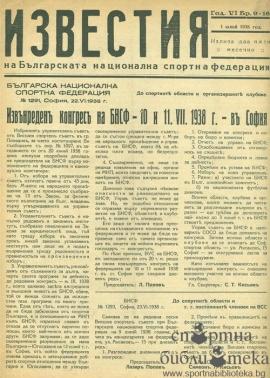 """""""Известия на БНСФ"""""""
