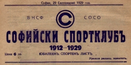 """""""Софийски спортклуб"""""""