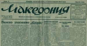 """""""Македония"""""""
