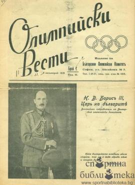 """""""Олимпийски вести"""""""