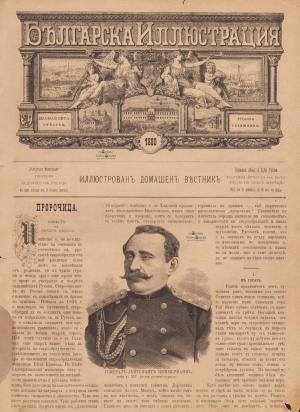 """""""Българска илюстрация"""""""