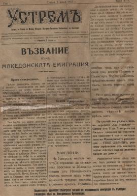 """""""Устрем"""""""