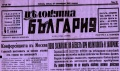 """Целокупна България"""