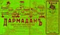 """""""Дармадан"""""""